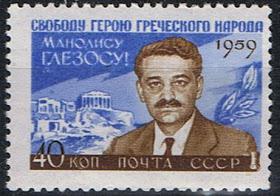 Soviet post stamp Glezos